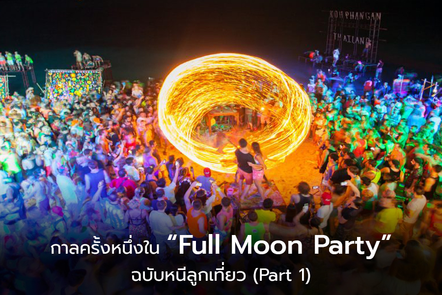 """กาลครั้งหนึ่งใน """"Full Moon Party"""" ฉบับหนีลูกเที่ยว (Part 1)"""