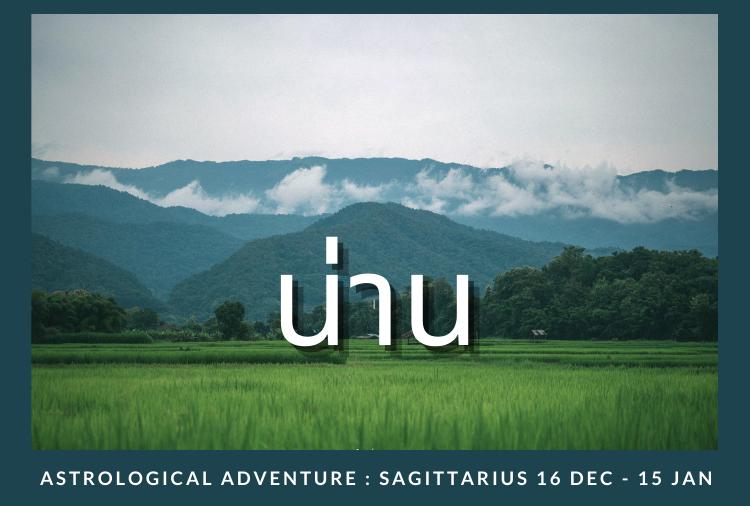 [Sagittarius หรือ ราศีธนู] เที่ยวไหนดีตามสไตล์ 12 ราศี : Astrological Adventure